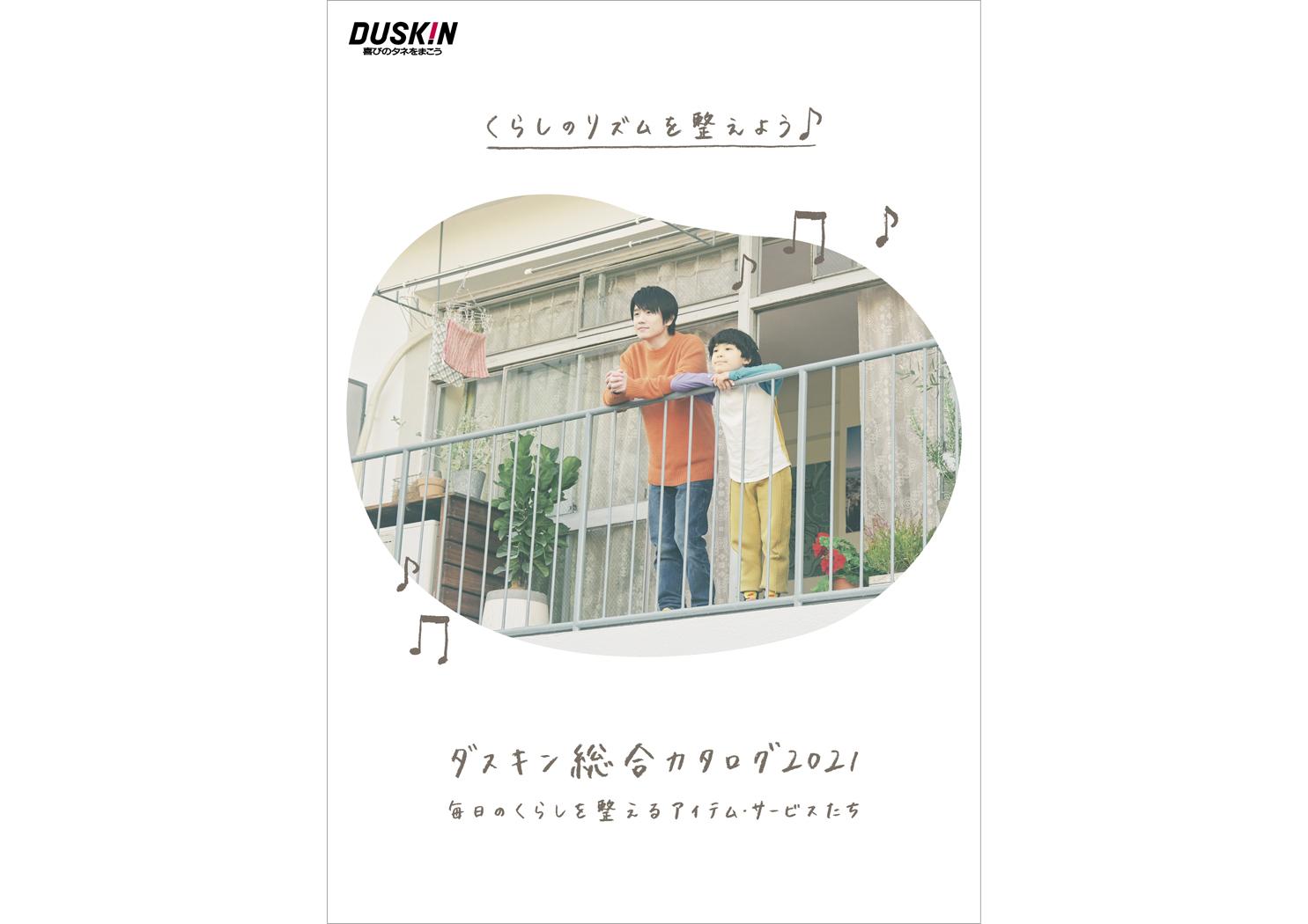 DUSKIN catalog
